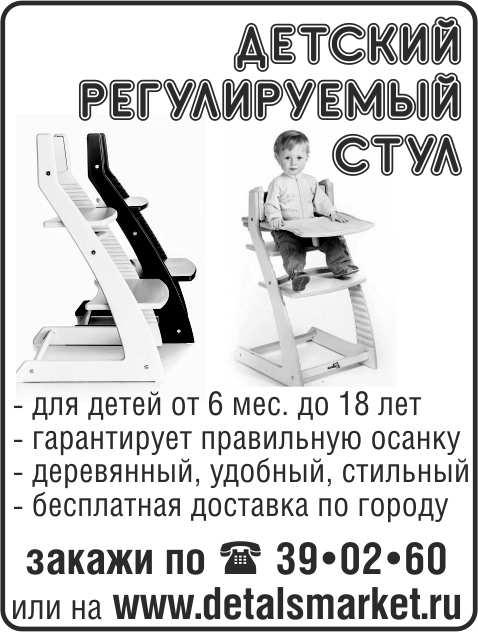 Стулья КОТОКТА
