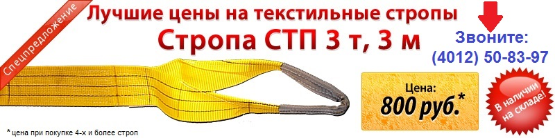 Стропы СТП 3т/3м