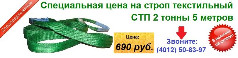 Стропы СТП 2т/5м