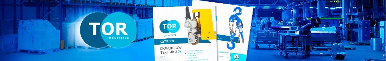 Продукция TOR INDUSTRIES